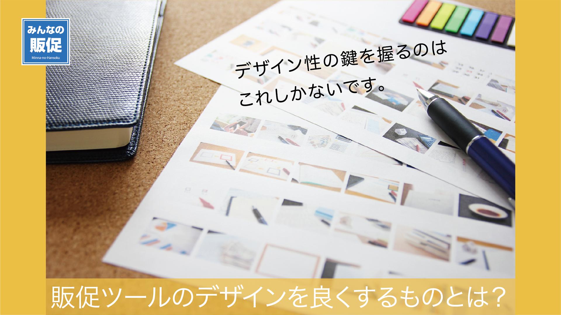 販促,販売促進,プロモーション,セールス,販促コーディネーター,みんなの販促,ブランディング,ホームページ,ブログ,SNS,Facebook,イベント,紙媒体,