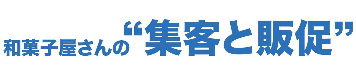 和菓子屋さんの集客と販促 ホームページ