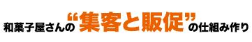 """和菓子屋さんの""""集客と販促""""の仕組み作り"""